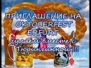 Приглашение на Oktoberfest Erfurt Гуляем вместе с Тюрингинной