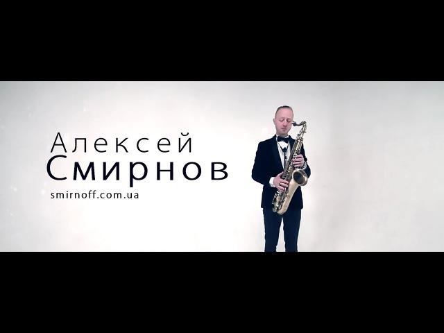 Долгая дорога в дюнах Раймонд Паулс Алексей Смирнов саксофон