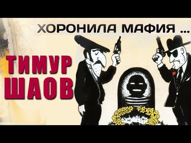 Тимур Шаов - Хоронила мафия (Альбом 1997)