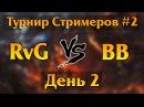 Rot v Govne VS Bitch Build bo3 Турнир стримеров 3x3 групповая стадия День 2