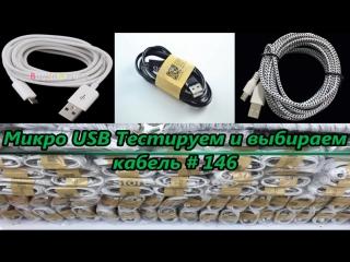 Микро юсб. Тестируем и выбираем кабель /  Micro usb. Testing and select cable # 146
