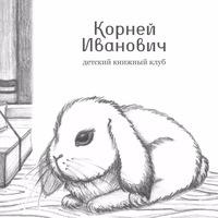Логотип Корней Иванович. Детские книги в Туле