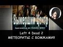 Left 4 Dead 2: ТАНКИ И МЕТЕОРИТНЫЙ ДОЖДЬ! (Dead Center) [RPG-Nightwolf]