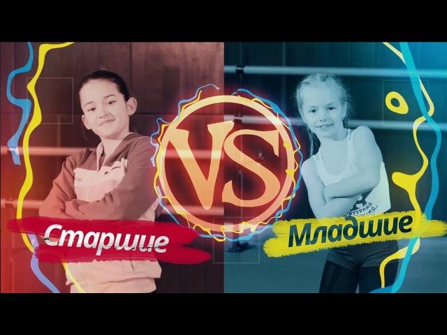КТО КРУЧЕ СТАРШИЕ VS МЛАДШИЕ Соревнование по акробатике Трюки в исполнении детей