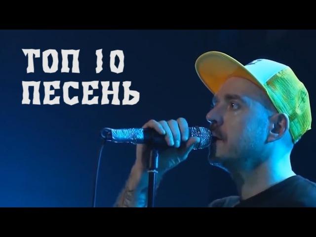 ТОП 10 песень Сяргея Міхалка