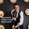 Ведущий Александр Щипанов (Екатеринбург)