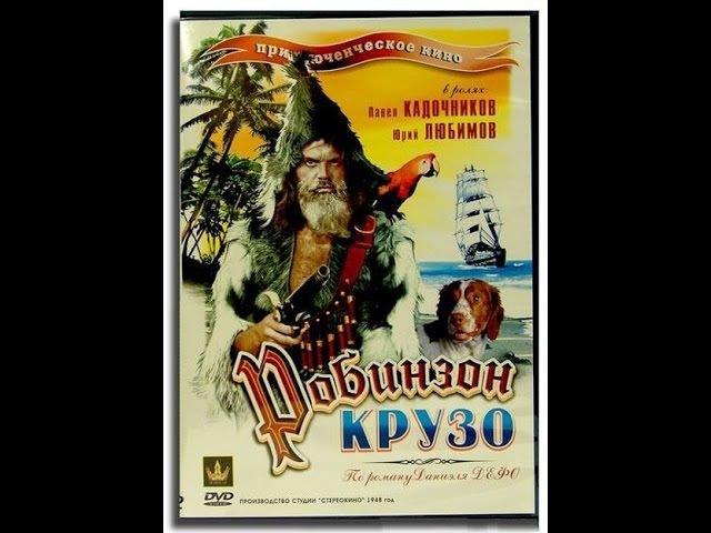 Робинзон Крузо Robinson Crusoe 1947 фильм смотреть онлайн