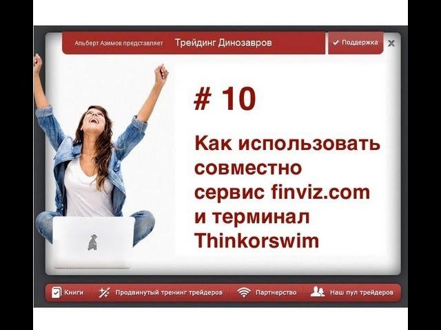Как сделать деньги на акциях используя Finviz Thinkorswim