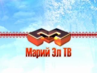 «Марий Эл ТВ» от 29.12.2016г. Городская афиша «Мо Кушто Кунам»