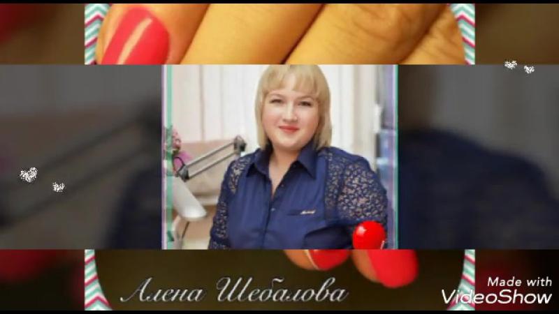 Поздравляем Алену Шебалову с Днем Рождения