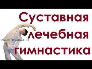 Лечебная суставная гимнастика упражнения для начинающих видео