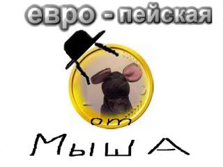 Dos-Vidos ОТ МЫША (Евро-пейская)