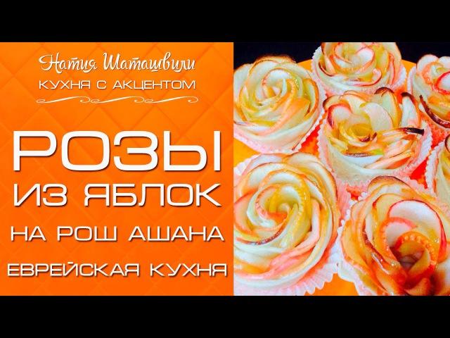 Розы из яблок на Рош ашана Кухня с акцентом от Натии Шаташвили
