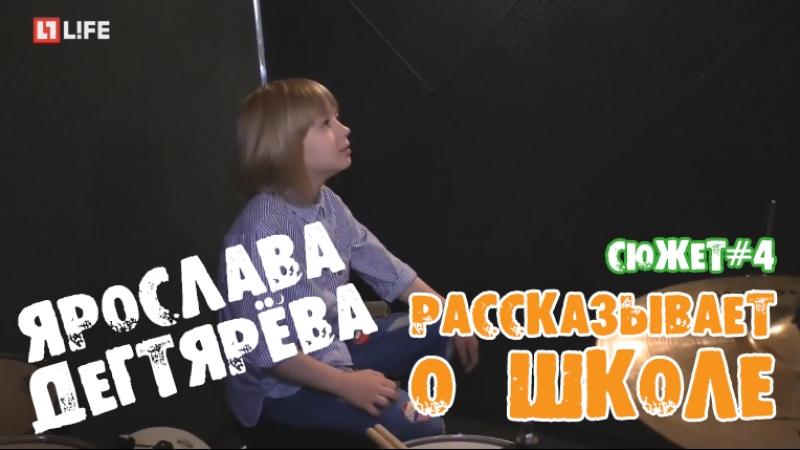 Ярослава Дегтярёва рассказывает о школе LIFE Новости 02 06 2017