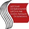 Детская музыкальная школа имени Аркадия Островск