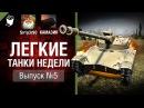 Легкие танки недели Выпуск №5 от Sn1p3r 90 и КАМАЗИК World of Tanks
