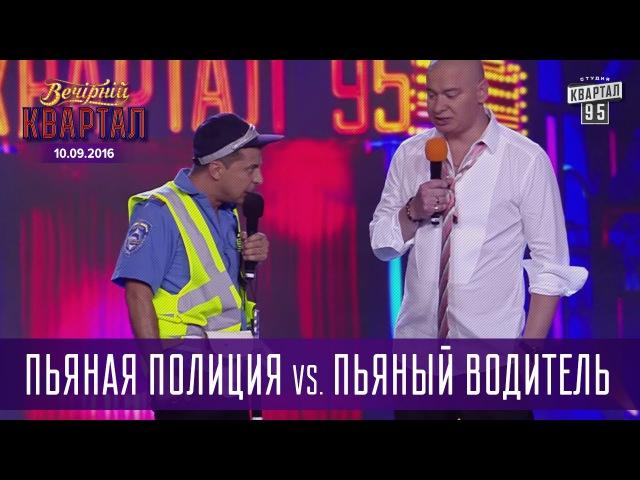 Пьяная Полиция vs. пьяный водитель   Вечерний Квартал 10.09.2016