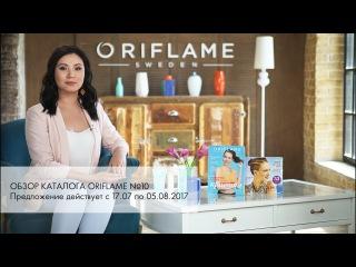 Обзор каталога Oriflame 10/2017 (официальный обзор России)