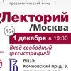 2хЛекторий: Сильвия Назар и Андрей Бремзен