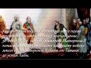 Черноморцы и линейцы Переселение казаков на Кубань