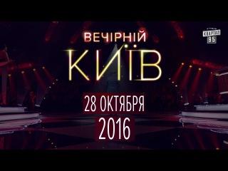 Вечерний Киев 2016 , выпуск #3   Новый сезон - новый формат   Шоу юмора