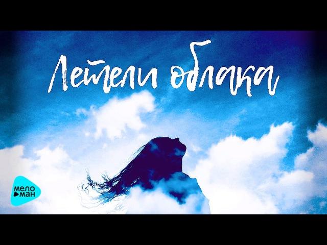 Swanky Tunes - Летели облака (Official Audio 2017)