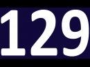 МОДАЛЬНЫЕ ГЛАГОЛЫ В АНГЛИЙСКОМ ЯЗЫКЕ Урок 129 Модальный глагол must отрицание, примеры - mustn't