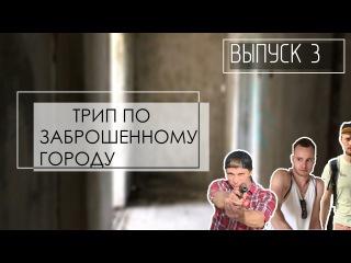 Выпуск 3 - Трип по заброшенному городу | ШОК!!! Попали в перестрелку! Встретили нар ...