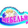 """Омская мебельная фабрика """"НикОль"""" сеть магазинов"""