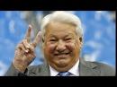 Бухой Ельцин чуть не падает с трапа и марширует по Берлину Эх весёлое было времечко