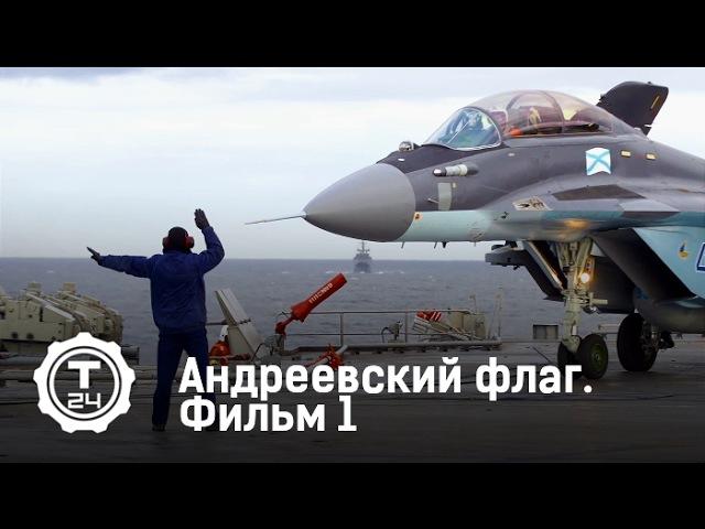Адмирал Кузнецов Андреевский флаг Фильм 1