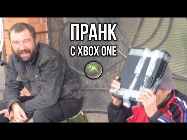 ПРАНК БОМЖ РАЗБИЛ XBOX об ГОЛОВУ