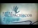 БИТВА ЭКСТРАСЕНСОВ 17 СЕЗОН 10 ВЫПУСК 05 11 2016 СМОТРЕТЬ НОВОСТИ ШОУ НА ТНТ
