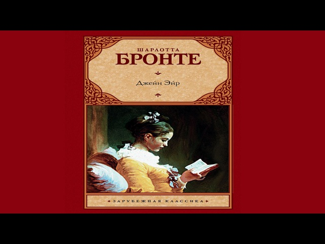 Шарлотта Бронте Джейн Эйр Аудиокнига