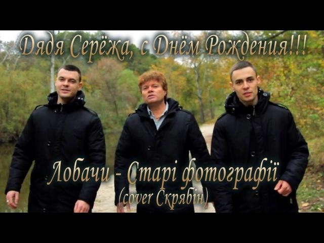 Скрябін - Старі фотографії (cover Семья Лобач)