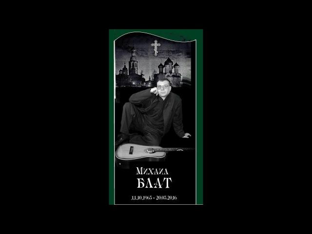 В память о Михаиле Блатт Берёзы Пою эту красивую песню