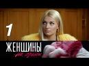 Женщины на грани. 1 серия. Преследователь (2013) Детектив @ Русские сериалы