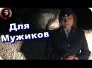 ОДНАЖДЫ В РОССИИ Приколы не для девушек!