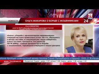 Ольга Макарова: «В борьбе с организаторами неправомерных очередей мы идем правильным путем» На территории одного из Симферопольс