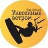 кайт школа Ставрополь, Анапа. УНЕСЕННЫЕ ВЕТРОМ