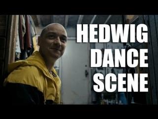Танец Хэдвига/ Макэвоя |James McAvoy - Split | из Сплит