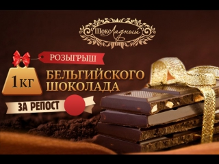 Розыгрыш 1 кг бельгийского шоколада))