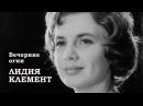 Лидия Клемент. Вечерние огни (Шорох ночных дождей) / Два воскресенья, 1963. Score