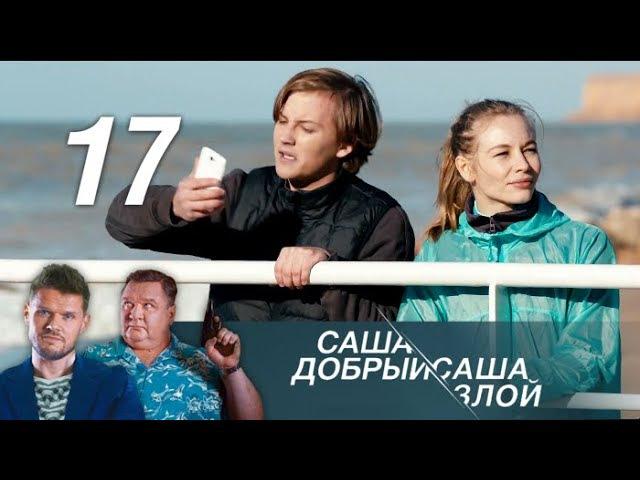 Саша добрый Саша злой. 17 серия 2016 . Детектив @ Русские сериалы