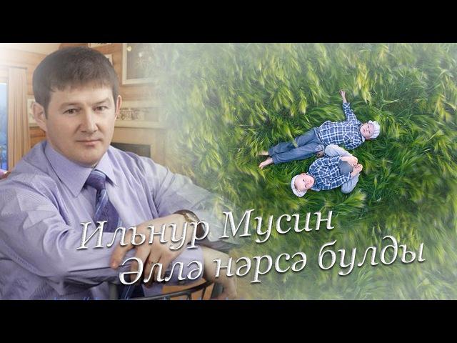 Ильнур Мусин – Эллэ нэрсэ булды