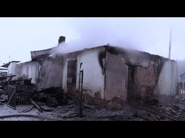 3.12.17 Погибли 5 детей в возрасте от 1,5 до 7 лет при пожаре в Степном