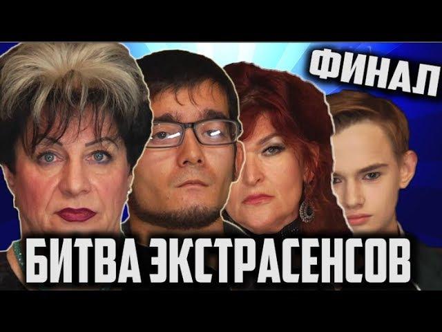 Битва Экстрасенсов 18 СЕЗОН ФИНАЛ Пародия