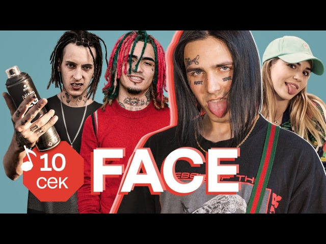 Узнать за 10 секунд FACE угадывает треки Lil Pump Урганта Obladaet Марьяны Ро и еще 31 хит