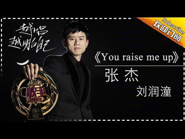 张杰 刘润潼《you raise me up》 《歌手2017》第13期 单曲纯享版The Singer 我是歌手官方频道 1230