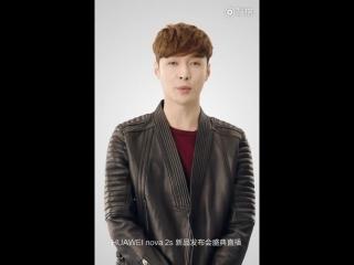 171202 EXO Lay Yixing @ HUAWEI weibo update